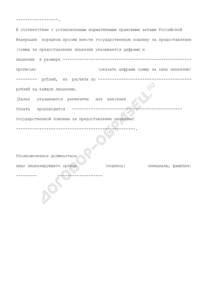 Уведомление о предоставлении (продлении срока действия, переоформлении документа, подтверждающего наличие) лицензии по техническому обслуживанию шифровальных (криптографических) средств. Страница 2