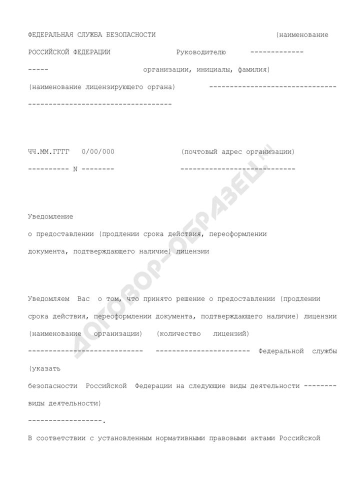 Уведомление о предоставлении (продлении срока действия, переоформлении документа, подтверждающего наличие) лицензии по распространению шифровальных (криптографических) средств. Страница 1