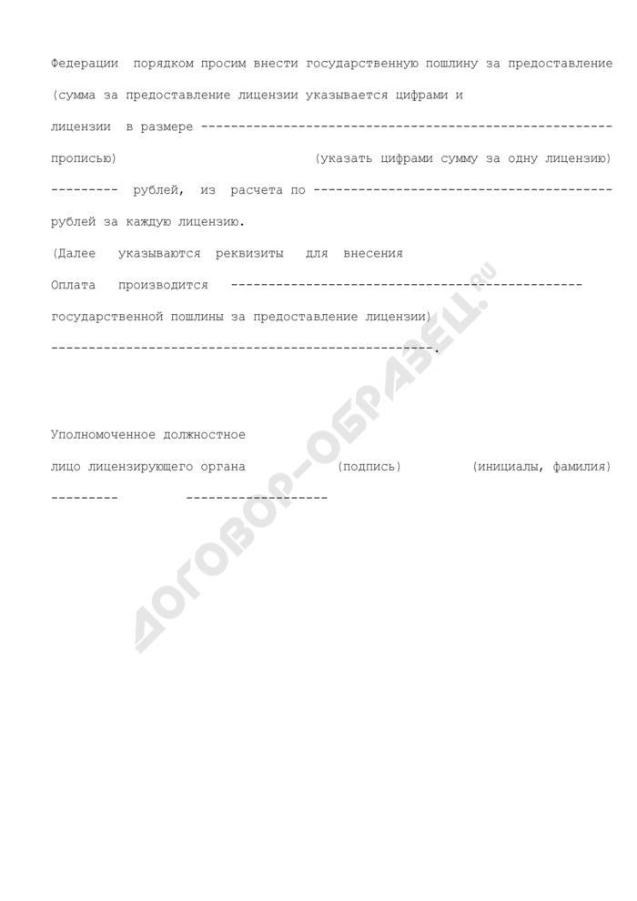 Уведомление о предоставлении (продлении срока действия, переоформлении документа, подтверждающего наличие) лицензии по распространению шифровальных (криптографических) средств. Страница 2