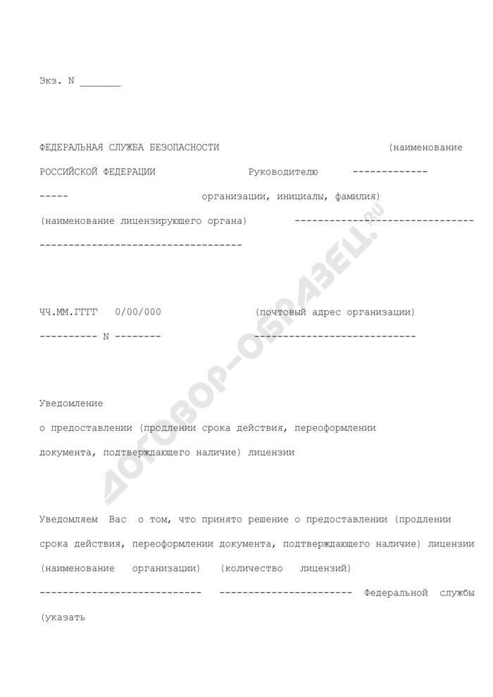 Уведомление о предоставлении (продлении срока действия, переоформлении документа, подтверждающего наличие) лицензии по предоставлению услуг в области шифрования информации. Страница 1