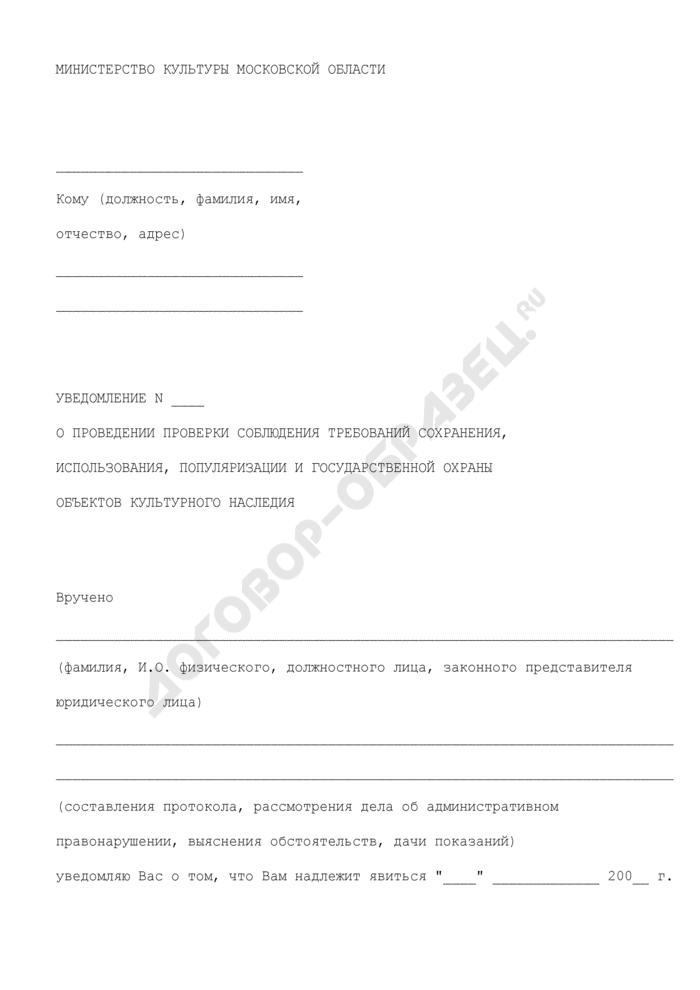 Уведомление о проведении проверки соблюдения требований сохранения, использования, популяризации и государственной охраны объектов культурного наследия Московской области. Страница 1