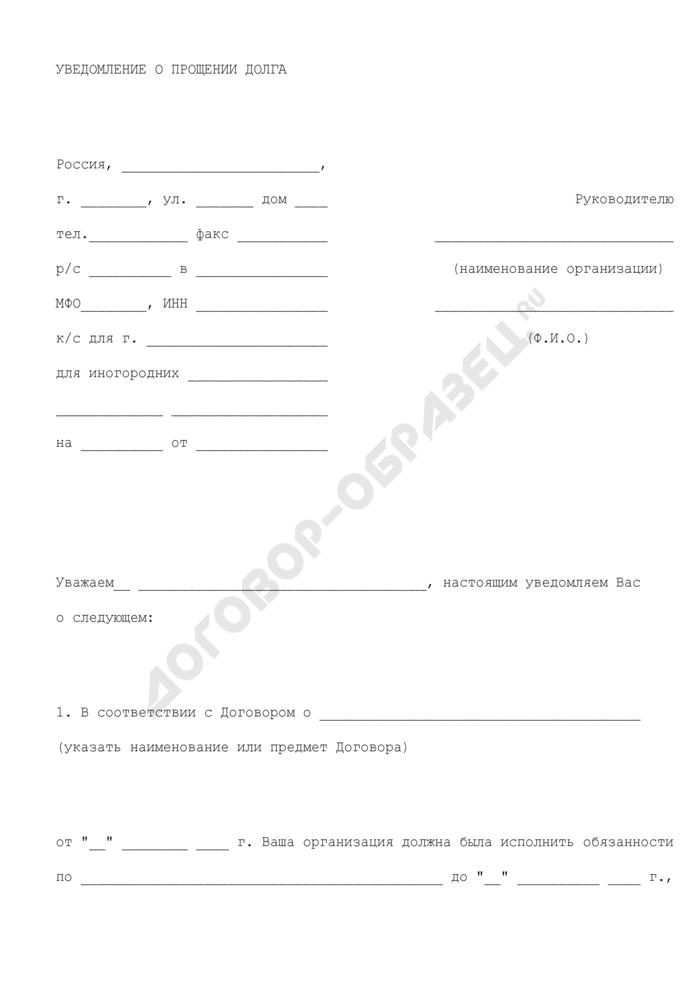 Уведомление о прощении долга. Страница 1