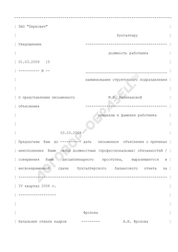 Уведомление о предоставлении работником письменного объяснения о причинах неисполнения своих должностных (профессиональных) обязанностей (примерный образец). Страница 1