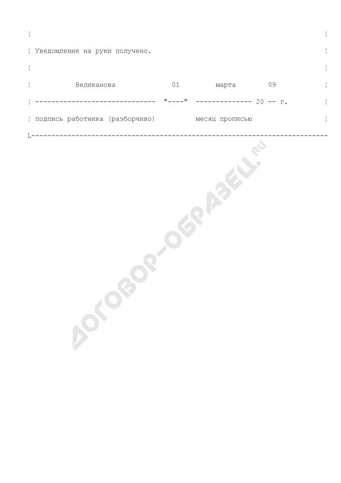 Уведомление о предоставлении работником письменного объяснения о причинах неисполнения своих должностных (профессиональных) обязанностей (примерный образец). Страница 2