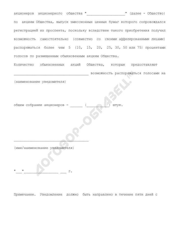 Уведомление о приобретении лицом в соответствии с акционерным соглашением права определять порядок голосования на общем собрании акционеров. Страница 2