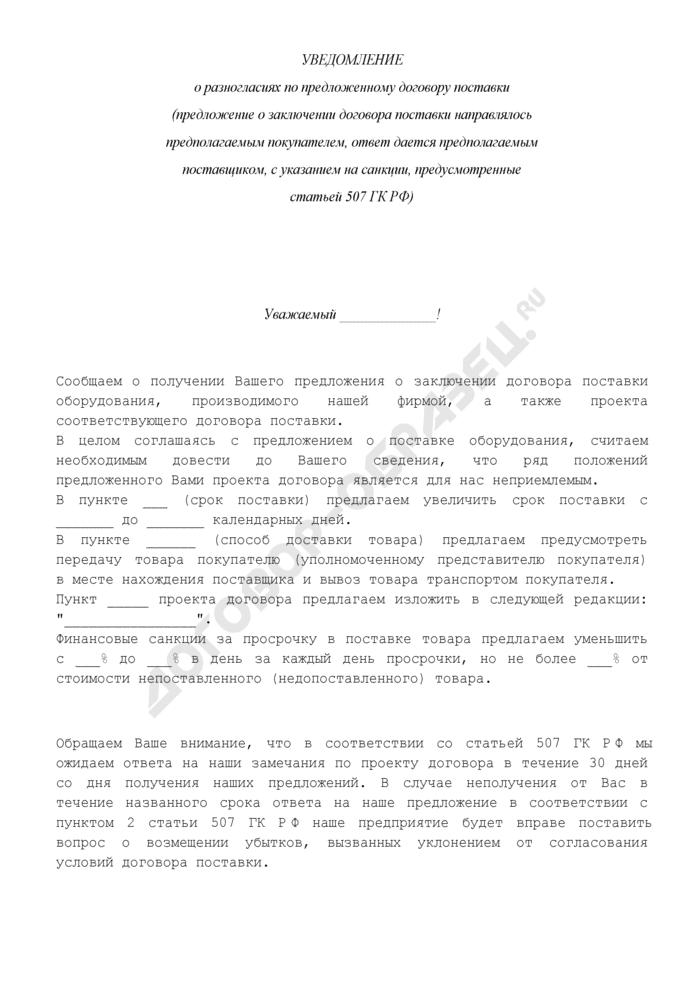 Уведомление о разногласиях по предложенному договору поставки. Страница 1