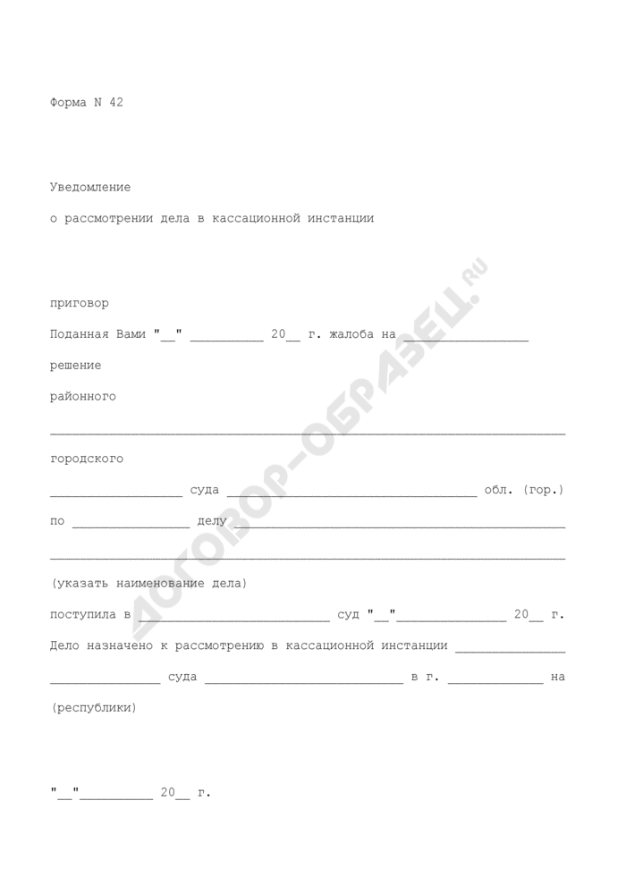 Уведомление о рассмотрении дела в кассационной инстанции. форма N 42. Страница 1