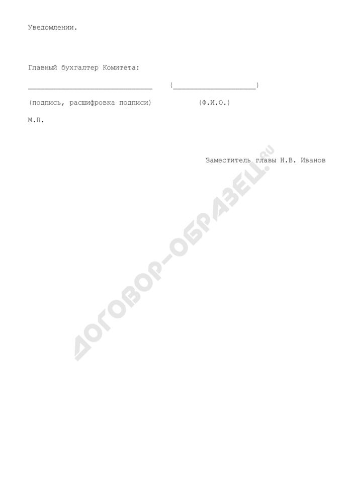 Уведомление о разрешении на сдачу в субаренду части нежилого помещения (здания, сооружения) муниципальной собственности городского округа Химки Московской области. Страница 2