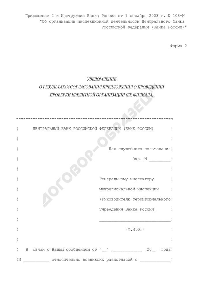 Уведомление о результатах согласования предложения о проведении проверки кредитной организации (ее филиала). Форма N 2. Страница 1
