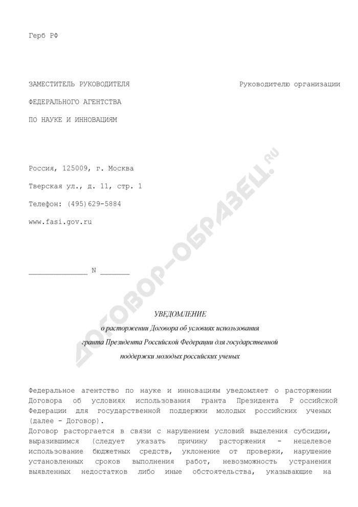 Уведомление о расторжении договора об условиях использования гранта Президента Российской Федерации для государственной поддержки молодых российских ученых. Страница 1