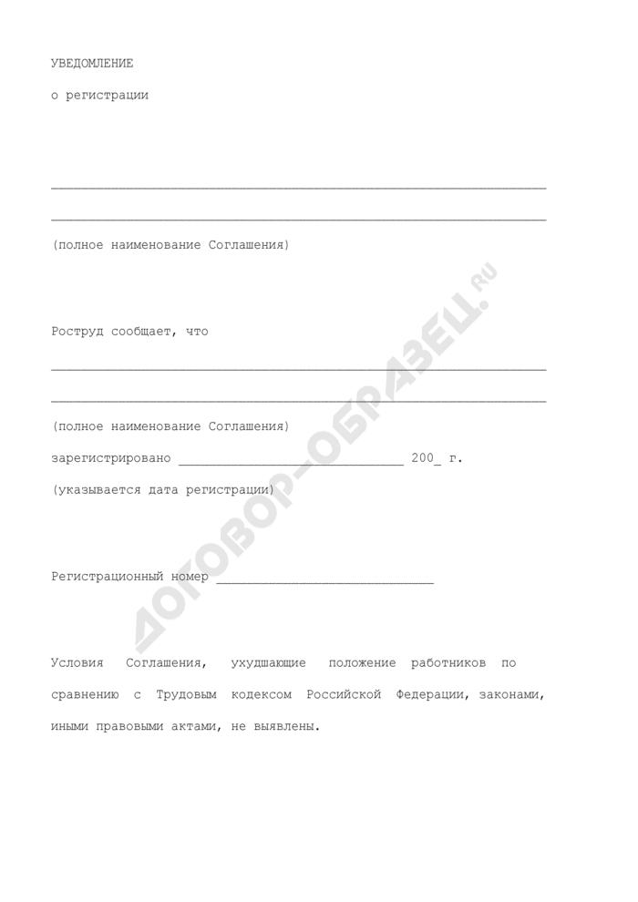 Уведомление о регистрации отраслевых соглашений, заключенных на федеральном уровне социального партнерства. Страница 1