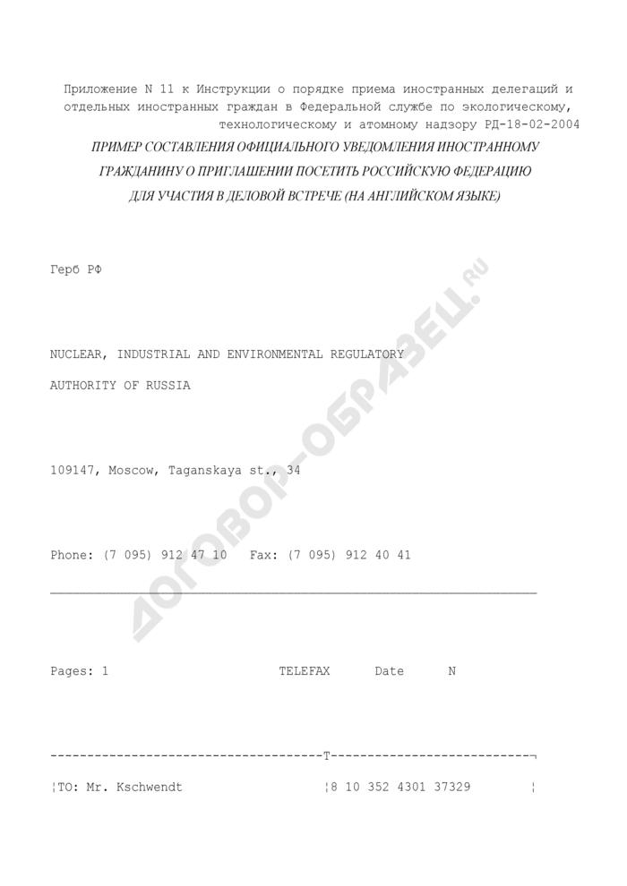 Пример составления официального уведомления иностранному гражданину о приглашении посетить Российскую Федерацию для участия в деловой встрече с сотрудниками Федеральной службы по экологическому, технологическому и атомному надзору (англ.). Страница 1