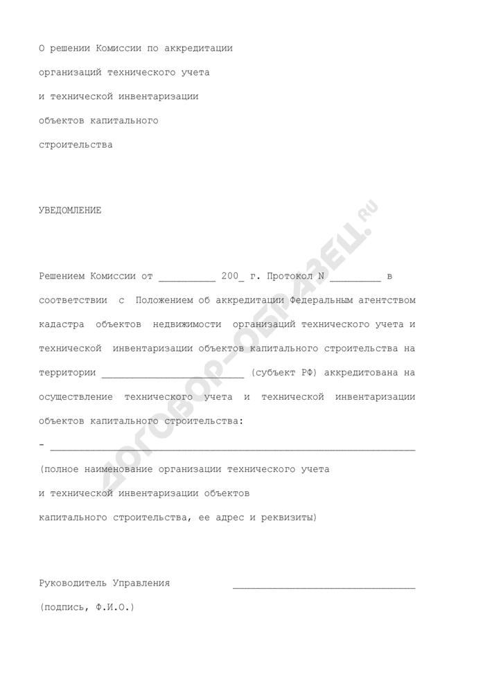 Уведомление о решении Комиссии по аккредитации организаций технического учета и технической инвентаризации объектов капитального строительства. Страница 1