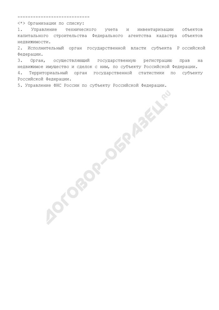Уведомление о решении Комиссии по аккредитации организаций технического учета и технической инвентаризации объектов капитального строительства. Страница 2