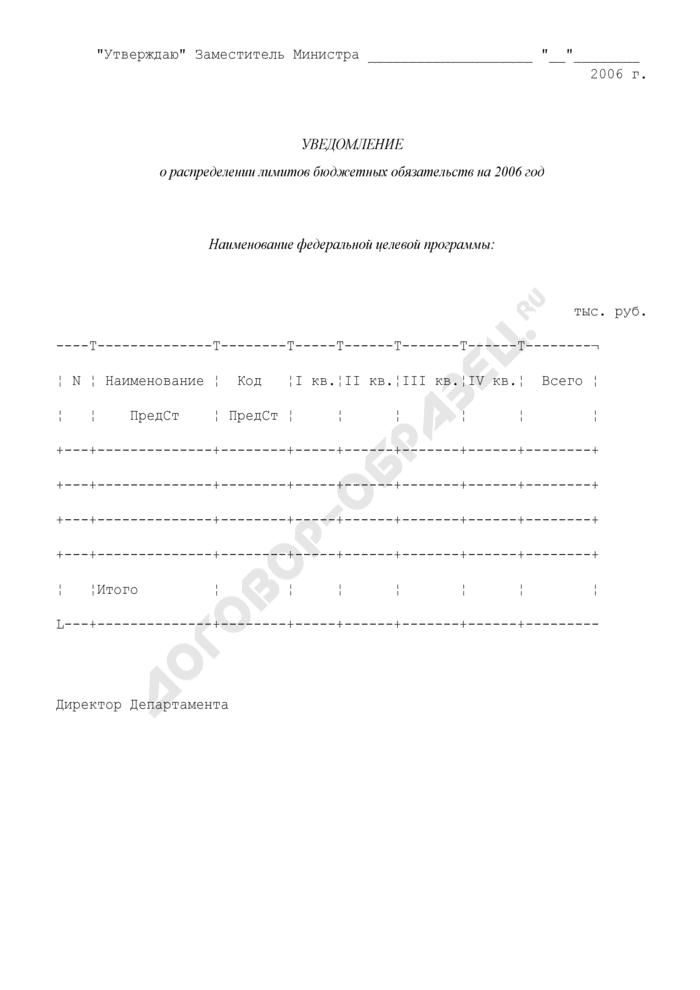 Уведомление о распределении лимитов бюджетных обязательств на федеральные целевые программы. Страница 1