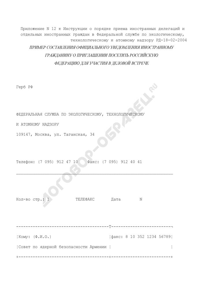 Пример составления официального уведомления иностранному гражданину о приглашении посетить Российскую Федерацию для участия в деловой встрече с сотрудниками Федеральной службы по экологическому, технологическому и атомному надзору. Страница 1