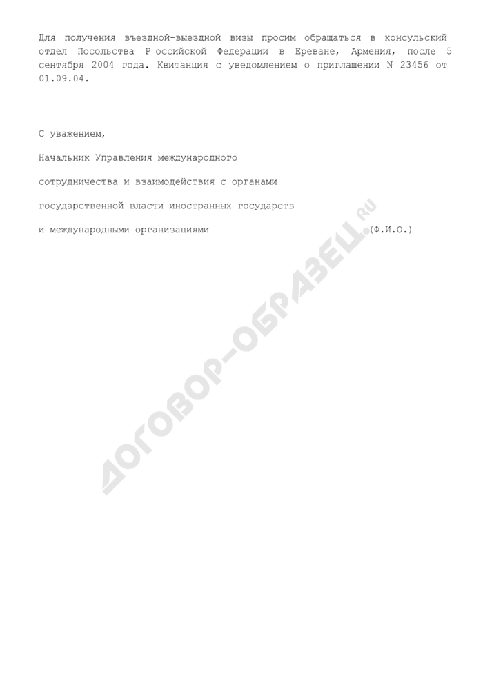 Пример составления официального уведомления иностранному гражданину о приглашении посетить Российскую Федерацию для участия в деловой встрече с сотрудниками Федеральной службы по экологическому, технологическому и атомному надзору. Страница 3