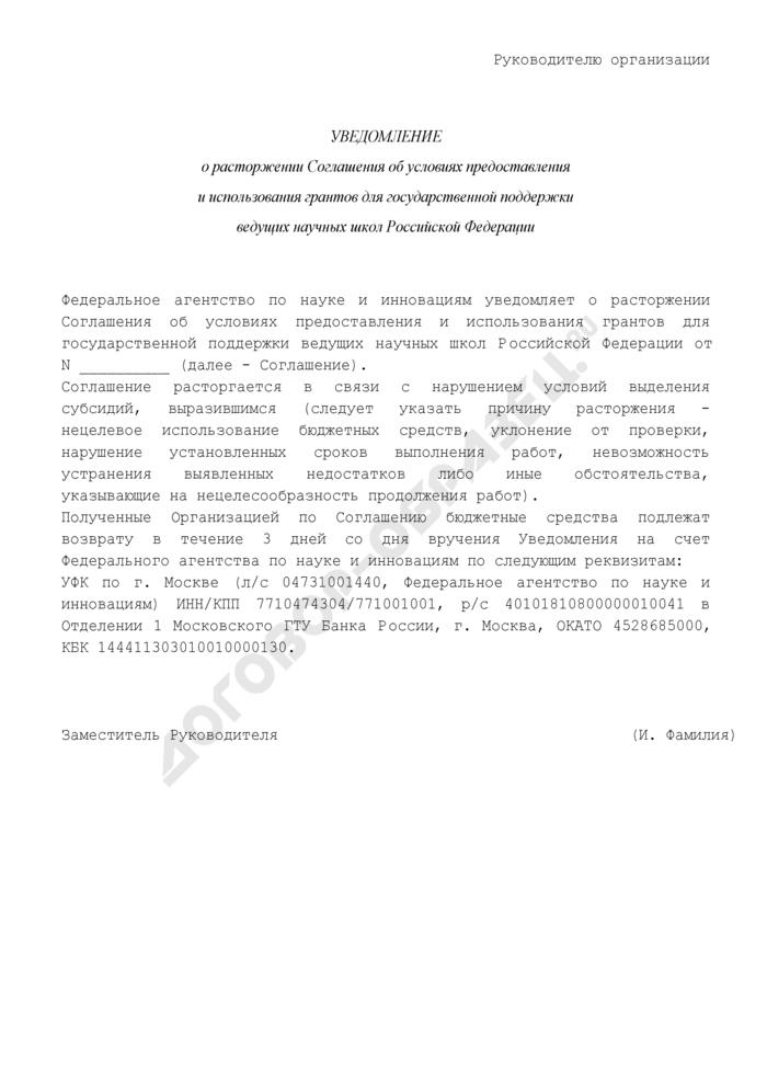 Уведомление о расторжении соглашения об условиях предоставления и использования грантов для государственной поддержки ведущих научных школ Российской Федерации. Страница 1