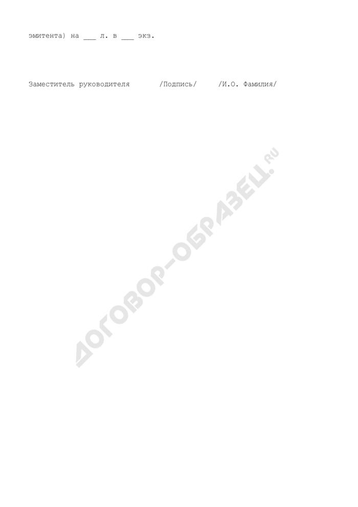 Уведомление о регистрации проспекта ценных бумаг (образец). Страница 2