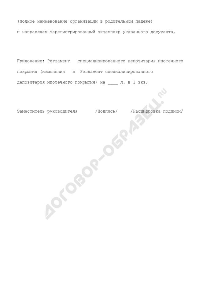 Уведомление о регистрации Регламента специализированного депозитария ипотечного покрытия (изменений в Регламент специализированного депозитария ипотечного покрытия) (образец). Страница 2