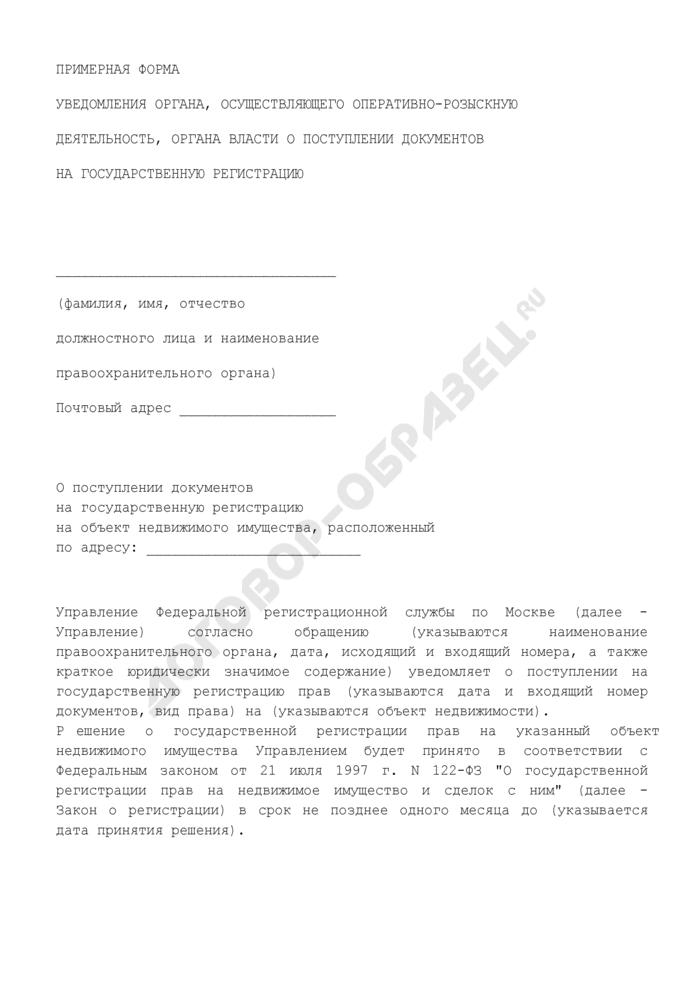 Примерная форма уведомления органа, осуществляющего оперативно-розыскную деятельность, органа власти о поступлении документов на государственную регистрацию. Страница 1
