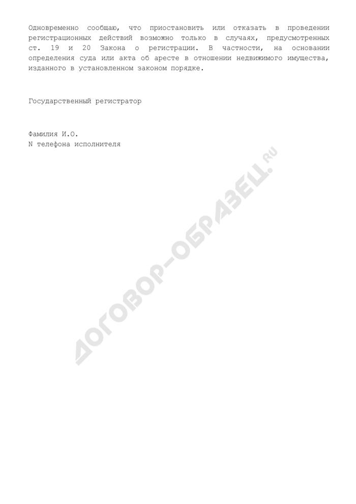 Примерная форма уведомления органа, осуществляющего оперативно-розыскную деятельность, органа власти о поступлении документов на государственную регистрацию. Страница 2