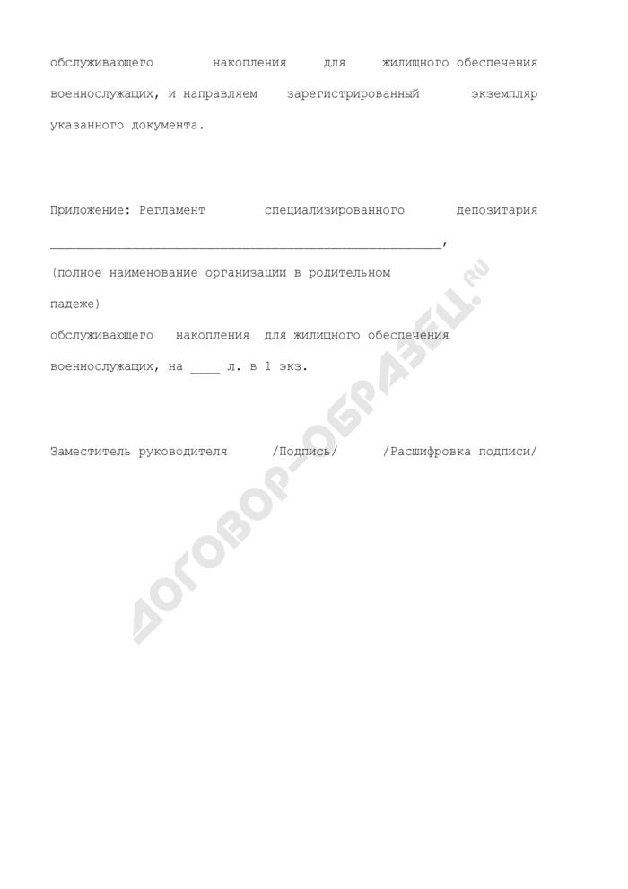 Уведомление о регистрации Регламента специализированного депозитария организации обслуживающего накопления для жилищного обеспечения военнослужащих (образец). Страница 2