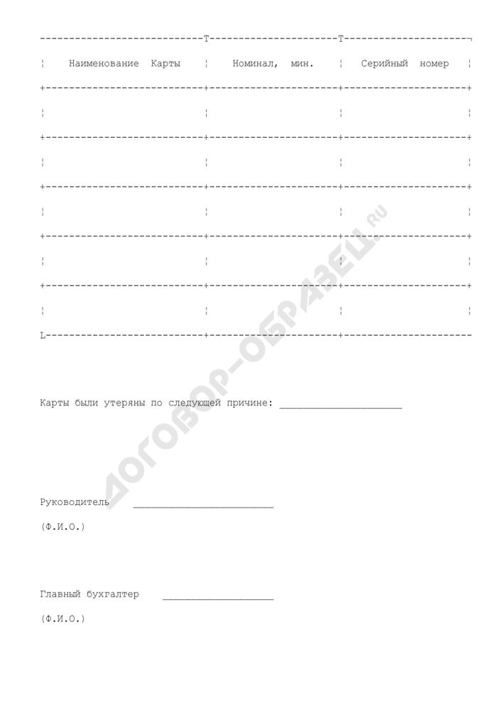 Примерная форма уведомления об утере карт (приложение к агентскому договору на распространение карт предоплаты услуг связи (Интернет, телефонные и т.п.)). Страница 2