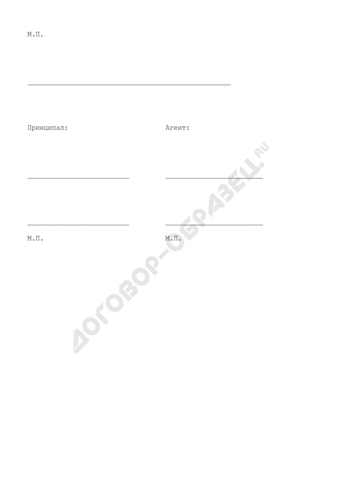 Примерная форма уведомления об утере карт (приложение к агентскому договору на распространение карт предоплаты услуг связи (Интернет, телефонные и т.п.)). Страница 3