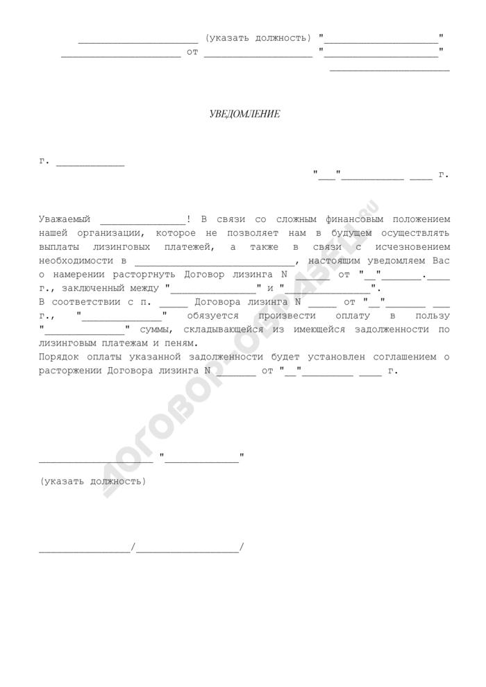 Уведомление о расторжении договора лизинга (приложение к договору лизинга). Страница 1