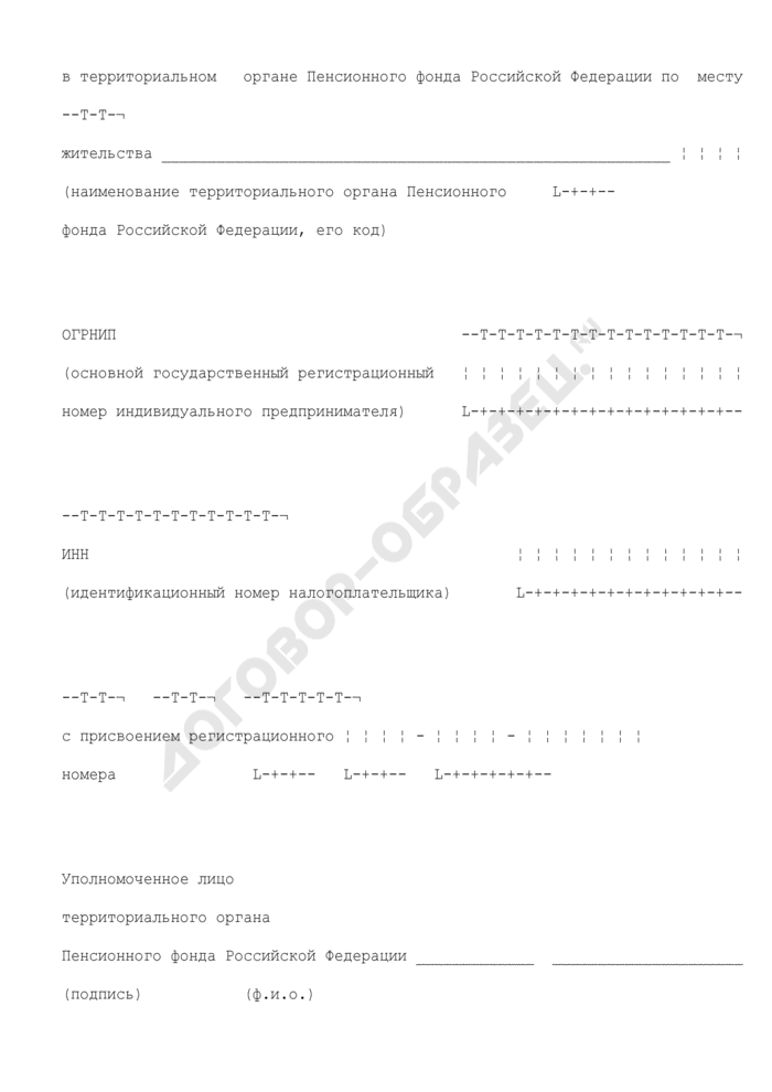 Уведомление о регистрации страхователя, добровольно вступившего в правоотношения по обязательному пенсионному страхованию, в территориальном органе Пенсионного фонда Российской Федерации. Страница 2