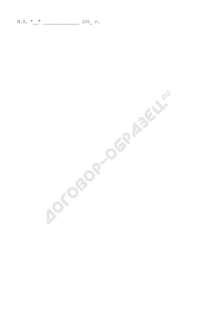 Уведомление о регистрации юридического лица в территориальном органе Пенсионного фонда Российской Федерации по месту нахождения на территории Российской Федерации. Страница 3
