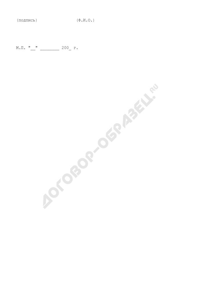 Уведомление о регистрации в территориальном органе Пенсионного фонда Российской Федерации страхователя, производящего выплаты физическим лицам. Страница 3