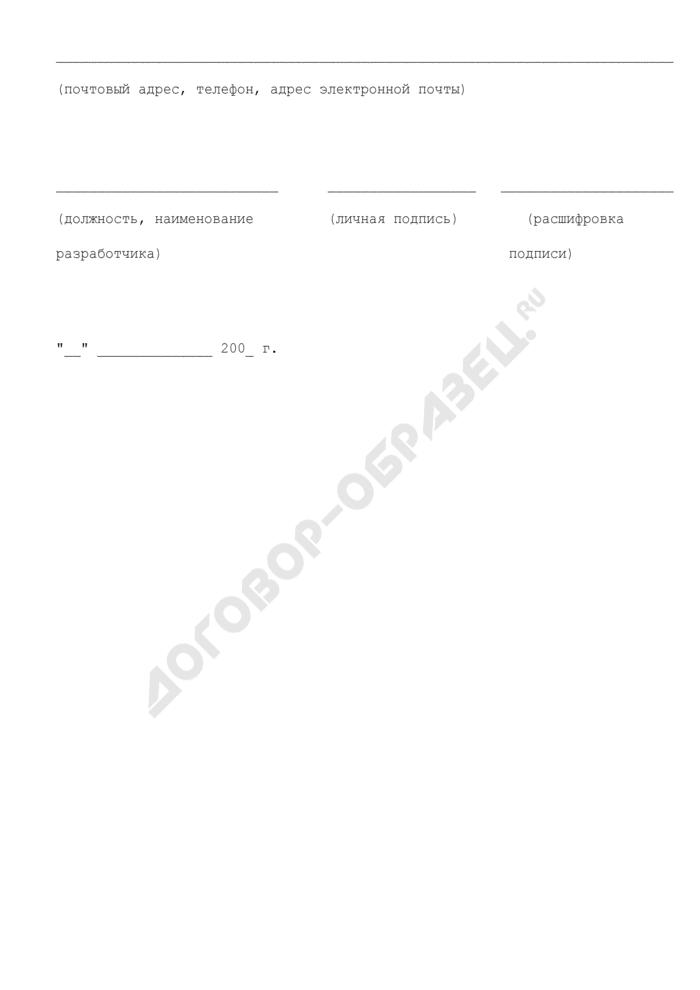 Уведомление о разработке проекта свода правил. Страница 2
