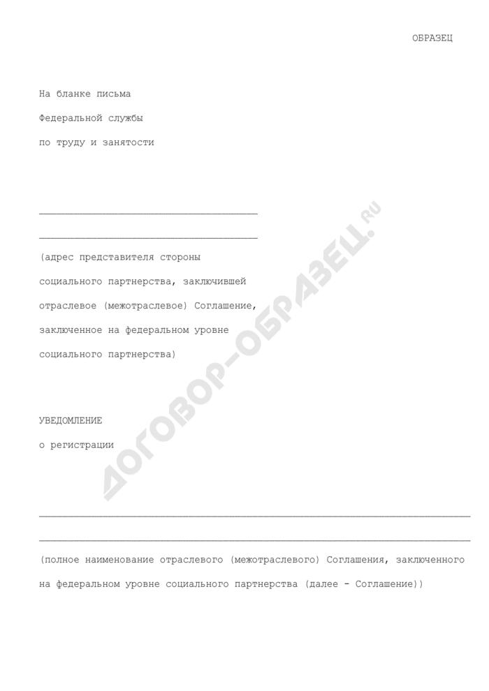 Уведомление о регистрации отраслевых (межотраслевых) соглашений, заключенных на федеральном уровне социального партнерства (образец). Страница 1