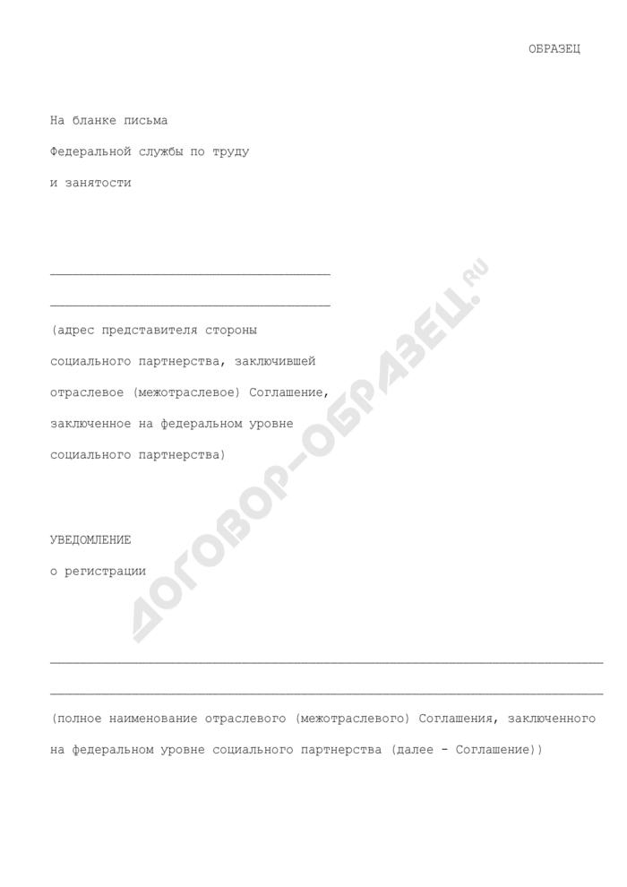 Уведомление о регистрации отраслевых (межотраслевых) соглашений, заключенных на федеральном уровне социального партнерства (в случае если в соглашении выявлены условия соглашения, ухудшающие положение работников) (образец). Страница 1