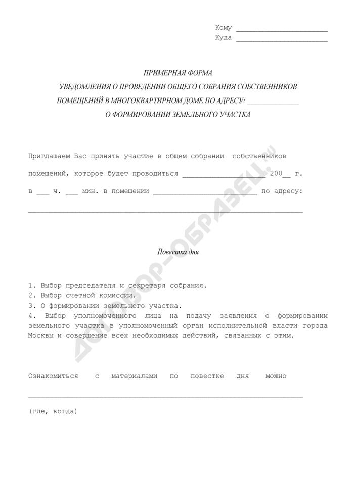Примерная форма уведомления о проведении общего собрания собственников помещений в многоквартирном доме о формировании земельного участка в городе Москве. Страница 1