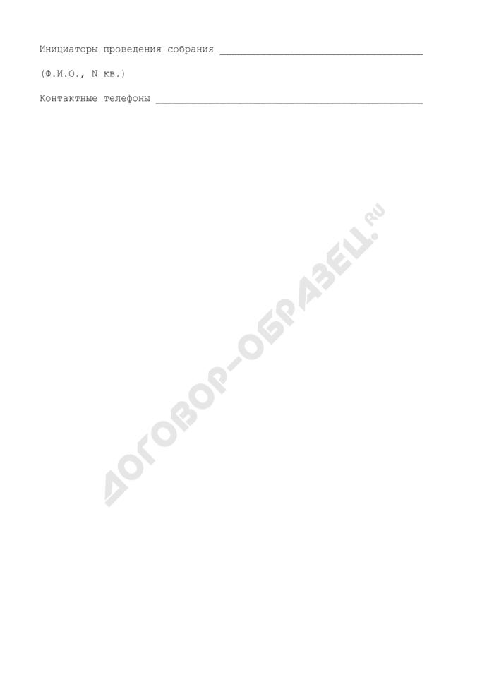 Примерная форма уведомления о проведении общего собрания собственников помещений в многоквартирном доме о формировании земельного участка в городе Москве. Страница 2