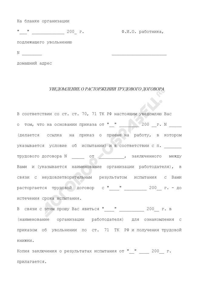 Уведомление о расторжении трудового договора с работником в связи с неудовлетворительным результатом испытания. Страница 1