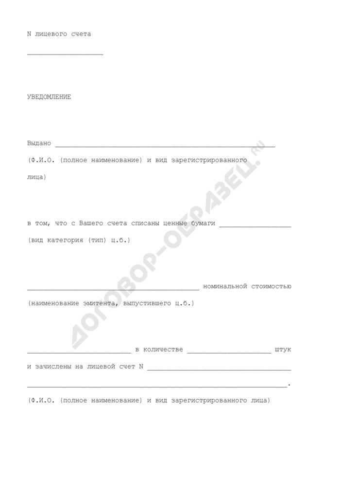 Уведомление о списании ценных бумаг со счета зарегистрированного лица. Страница 1