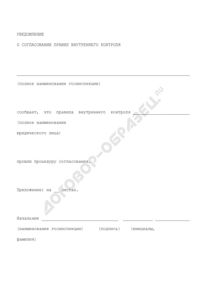 Уведомление о согласовании правил внутреннего контроля организации требованиям законодательства Российской Федерации о противодействии легализации (отмыванию) доходов, полученных преступным путем, и финансированию терроризма. Страница 1