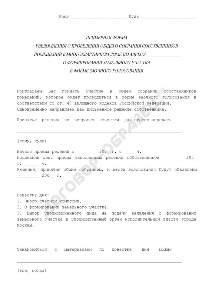 Примерная форма уведомления о проведении общего собрания собственников помещений в многоквартирном доме о формировании земельного участка в городе Москве в форме заочного голосования. Страница 1