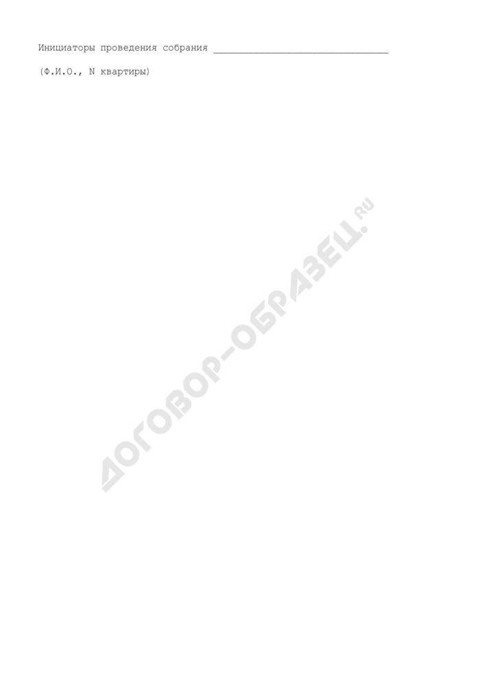 Примерная форма уведомления о проведении общего собрания собственников помещений в многоквартирном доме о формировании земельного участка в городе Москве в форме заочного голосования. Страница 2