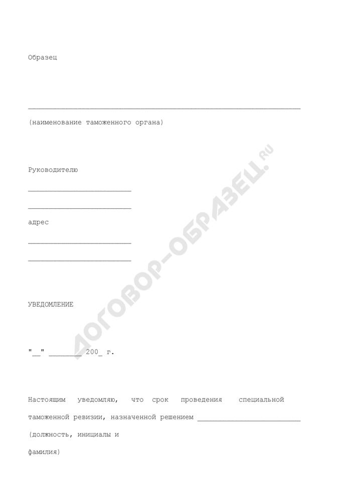 Уведомление о сроках проведения специальной таможенной ревизии (образец). Страница 1