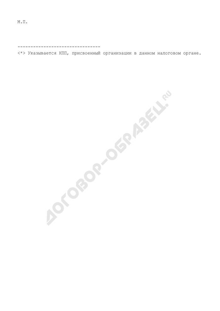 Уведомление о снятии с учета российской организации в налоговом органе на территории Российской Федерации. форма N 1-5-УЧЕТ. Страница 3