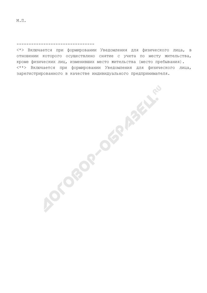 Уведомление о снятии с учета физического лица в налоговом органе на территории Российской Федерации. форма N 2-4-УЧЕТ. Страница 3