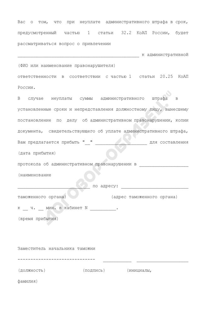 Уведомление о сроке оплаты административного штрафа и о возможном привлечении лица, не уплатившего в установленный срок сумму административного штрафа, к административной ответственности. Страница 2