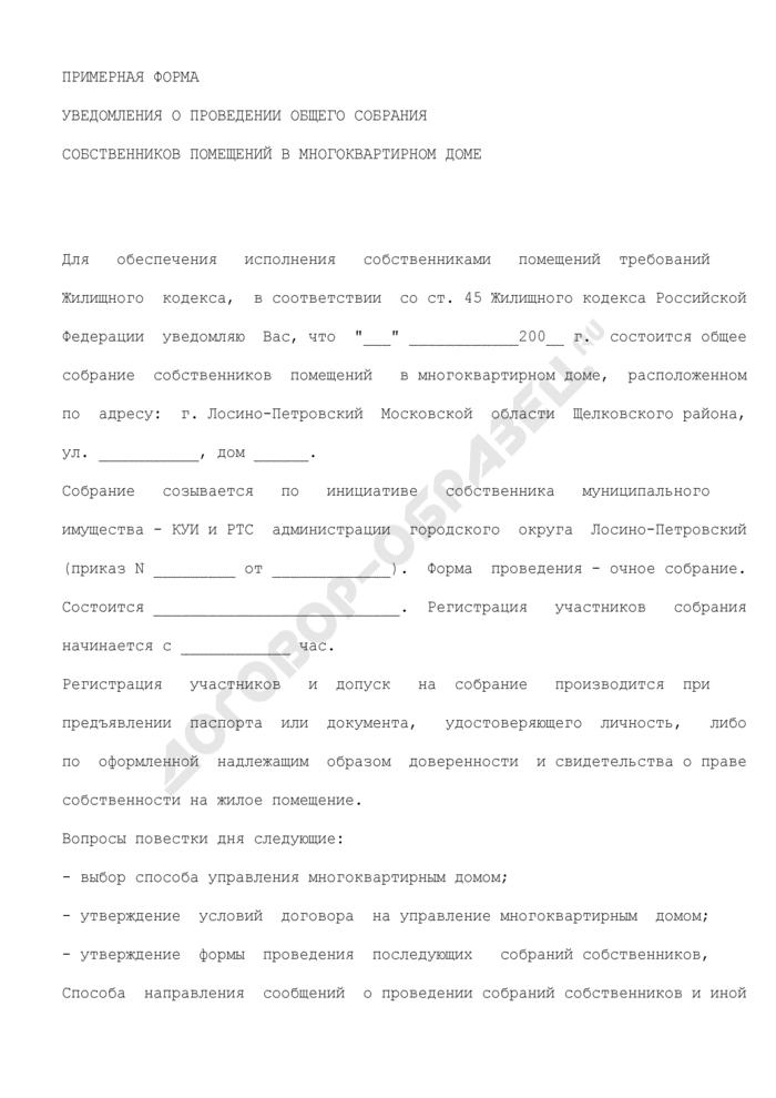 Примерная форма уведомления о проведении общего собрания собственников помещений в многоквартирном доме на территории городского округа Лосино-Петровский Московской области. Страница 1