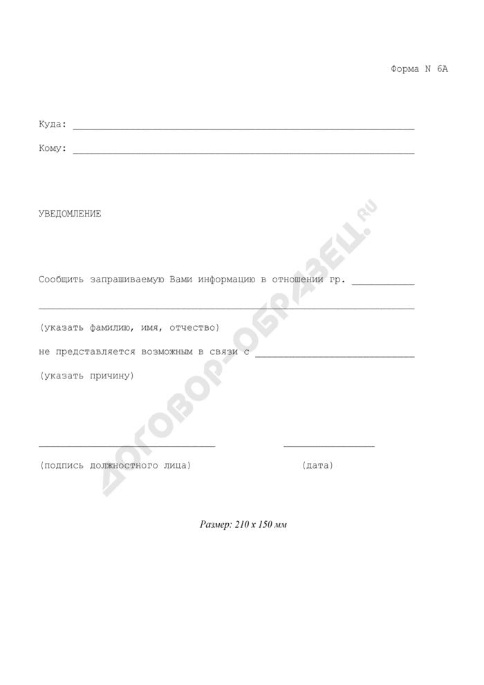 Уведомление о снятии субъекта адресно-справочной информации с регистрационного учета по месту жительства или по месту пребывания. форма N 6А. Страница 1