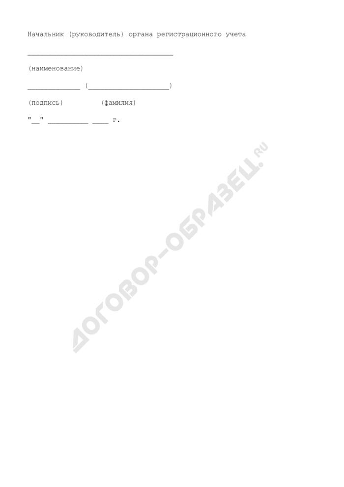 Уведомление о снятии с регистрационного учета по месту жительства. форма N 14. Страница 2